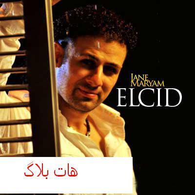 آهنگ جان مریم از السید   ir music in